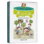 包邮正版幼儿园快乐与发展课程中班下册 全套5册 幼儿园教材 9787303074068北京师范大学出版社