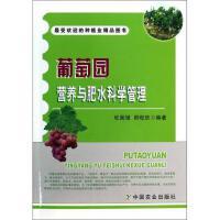 葡萄园营养与肥水科学管理