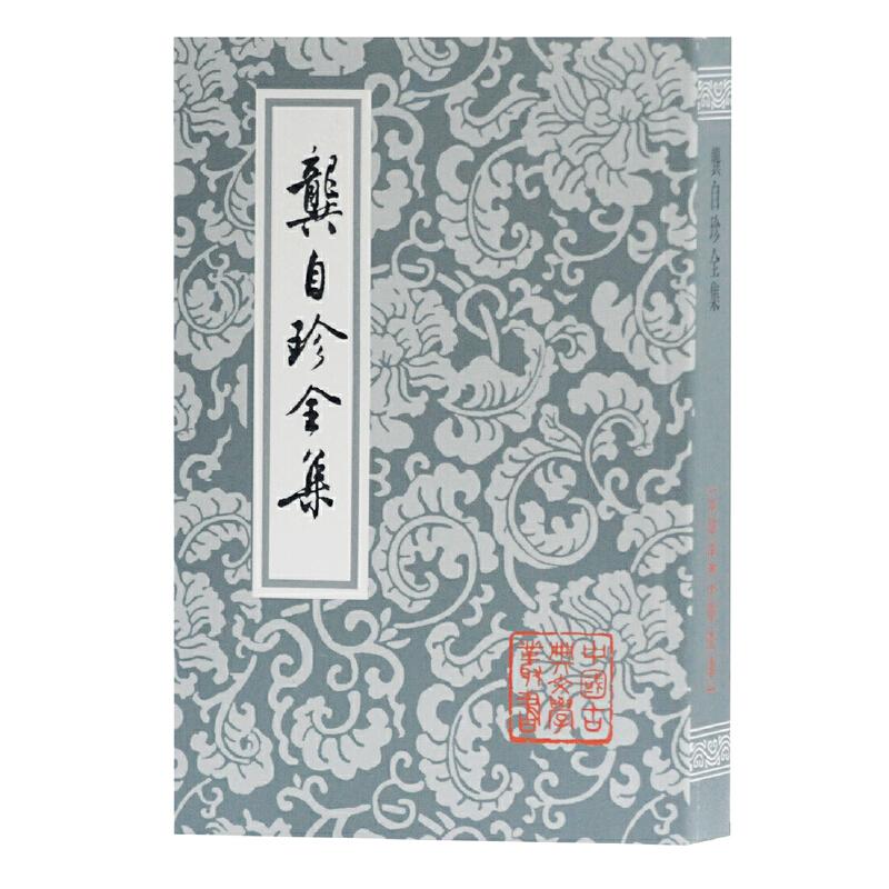 龚自珍全集(平)(中国古典文学丛书)