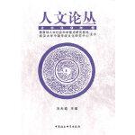 人文论丛(2009年卷)