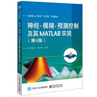 神经・模糊・预测控制及其MATLAB实现(第4版)