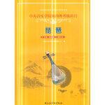 中央音乐学院海内外考级曲目琵琶考级(7―9)级加演奏级(修订本)