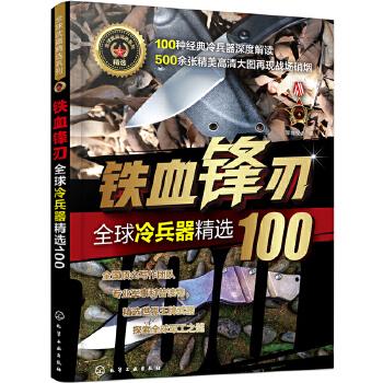 铁血锋刃-全球冷兵器精选100(pdf+txt+epub+azw3+mobi电子书在线阅读下载)