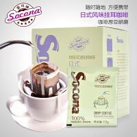 Socona原装进口日式风味挂耳咖啡 滤泡式耳挂纯黑咖啡粉 正品包邮