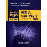 概率论与数理统计(第4版新核心理工基础教材普通高等教育十二五