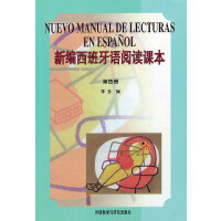 新编西班牙语阅读课本(4)(11新)