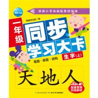 一年级同步学习大卡:生字(上)