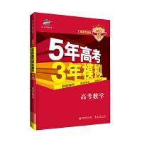 曲一线 2021A版 高考数学 新高考适用 5年高考3年模拟 旧课程标准版五三