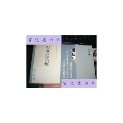 【二手旧书9成新】波罗的海史 阿兰·帕尔默 著 东方出版中心 原 【正版现货,请注意售价定价】