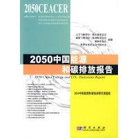 2050中国能源和碳排放报告