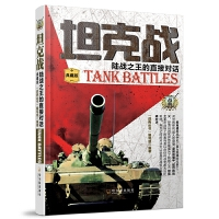 (战典丛书)坦克战――陆战之王的直接对话