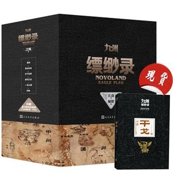 九州缥缈录(套装全6卷)(江南幻想史诗巨著,经典十年热血重铸。内含首次面世的画卷《干戈》)
