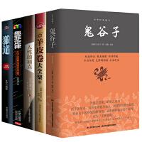 鬼谷子+墨菲定律+狼道+人性的弱点+羊皮卷(抖音推荐全5册 )