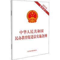 中华人民共和国民办教育促进法实施条例 2021年最新修订 中国法制出版社