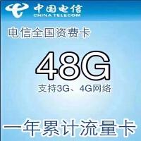 中国电信4G LTE上网卡 全国漫游 48GB流量累计1年