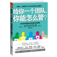 给你一个团队你能怎么管 提升团队管理效率成功企业管理书 打造尖刀团队 MBA商学院 受欢迎团队管理课 企业管理书籍