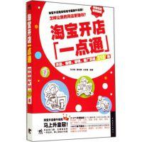 *开店一点通 中国青年出版社