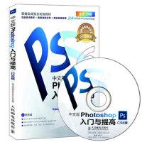 中文版photoshop cs6入门与提高附光盘 ps 基础完全自学教材教程全套 ps6*美工从入门到精通教科p图书