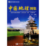 中国地理图集(货号:A2) 王静爱,左伟 9787503153037 中国地图出版社书源图书专营店