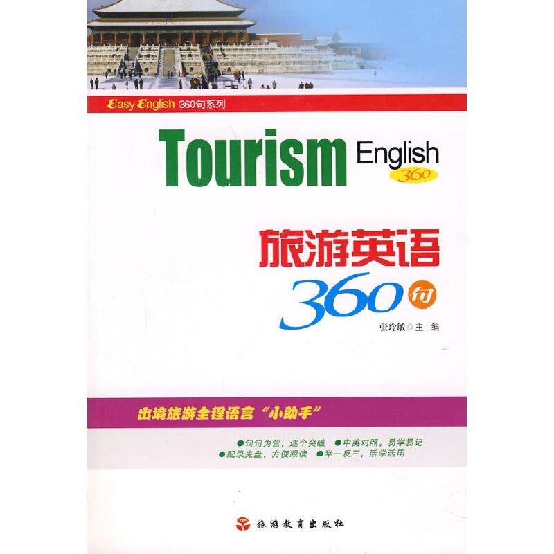 旅游英语360句