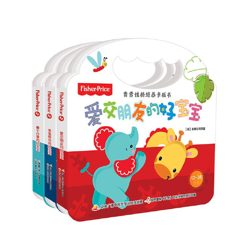 费雪性格培养卡板书 套装3册(善于分享的好宝宝、爱交朋友的好宝宝、乖乖睡觉的好宝宝) 适读年龄:0-3岁。情境体验,易于宝宝模仿。寓教于乐,帮助宝宝迈出独立自信*步。