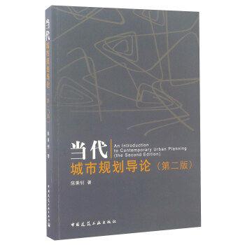 当代城市规划导论(第二版)