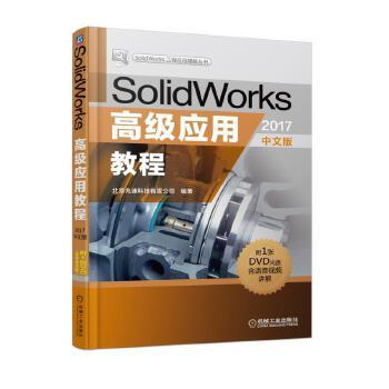 SolidWorks高级应用教程(pdf+txt+epub+azw3+mobi电子书在线阅读下载)