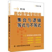 高中数学专题精编 集合与逻辑 等式与不等式 第3版 上海科学普及出版社