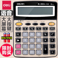 得力语音计算机计算器财务用计算器语音大屏幕大按键办公用品