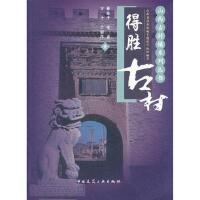 得胜古村 9787112144617 薛林平 ... [等] 中国建筑工业出版社