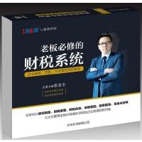 正版老板必修的财税系统张金宝U盘版财务系统培训课程无DVD光盘