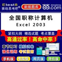 2020年全国职称计算机(Excel 2003)上机操作考试易考宝典软件/章节练习模拟试卷强化训练真题库/考试模拟题库