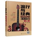 流行与经典――超热吉他弹唱300首(第二季)