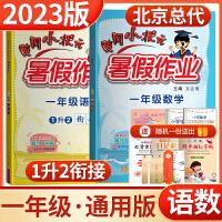 2020黄冈小状元寒假作业一年级数学语文两本套装(通用版)小学一年级寒假作业