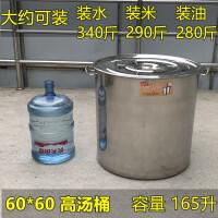 不锈钢桶带盖商用高汤桶大容量汤锅圆桶储水桶加厚卤水桶米桶油桶