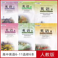 人教版高中英语选修全套6本课本教材教科书选修英语67891011全套人民教育出版社高中英语选修六七八九十十一课本教材
