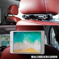 汽车车载后座平板电脑iPad支架手机后排座椅头枕多功能支撑架支架