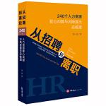 从招聘到离职:240个人力资源核心问题与风险提示总梳理