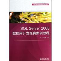 SQL Server2008数据库开发经典案例教程(21世纪
