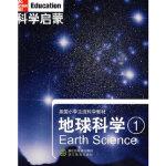 【二手旧书8成新】科学启蒙 地球科学 一 (美)丹尼尔(L.H.Daniel) 等 9787533883799 浙江教
