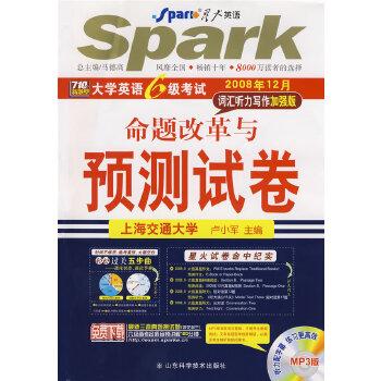 大学英语六年级考试:2008年12月命题改革与预测试卷(词汇听力写作加强版)——(上海交通大学)