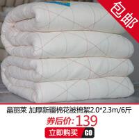 【尾品汇】晶丽莱 棉花被新疆棉被棉絮单人双人被芯纯棉冬被