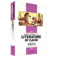 希腊神话故事 世界经典神话故事大全集 外国文学书 青少年课外读物经典图书籍 世界文学名著