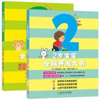 2-3岁宝宝全脑开发大书 共2册 阶梯数学思维训练宝宝书籍 早教启蒙认知趣味数学幼儿园智力开发儿童启蒙绘本 亲子互动育