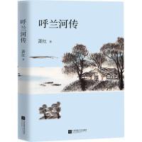呼兰河传 江苏凤凰文艺出版社