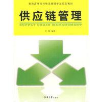 【二手旧书8成新】供应链管理 何静 9787811115055 东华大学出版社