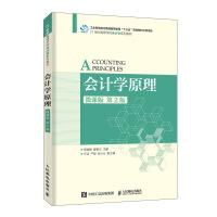 会计学原理 微课版 第2版