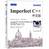 Imperfect C++中文版(唯一一本讲解C++不足之处,并给出解决方案的图书)