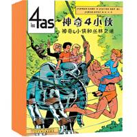 神奇4小侠(全十册)