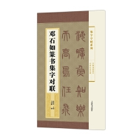 集字字帖系列・邓石如篆书集字对联